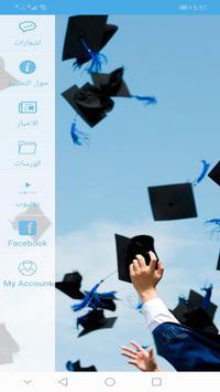 ريزان الجاف poster