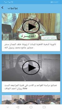 ريزان الجاف screenshot 2