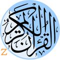 Quran Urdu/English Translation