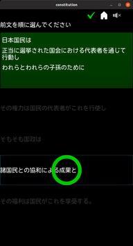 日本国憲法 screenshot 1