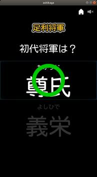 足利将軍 screenshot 1