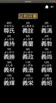 足利将軍 screenshot 4