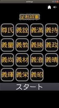 足利将軍 screenshot 5