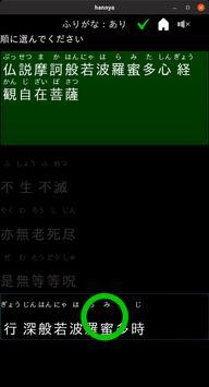 般若心経 screenshot 1