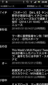 最新のメジャーリーグ情報を手軽に - MLBの新聞 screenshot 1