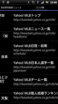 最新のメジャーリーグ情報を手軽に - MLBの新聞 screenshot 2
