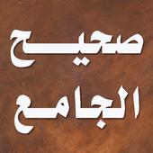 صحيح الجامع-icoon