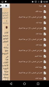 صحيح الجامع screenshot 1