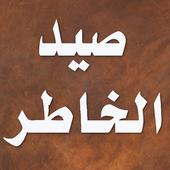 كتاب صيد الخاطر - ابن الجوزي biểu tượng