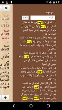 كتاب صيد الخاطر - ابن الجوزي ảnh chụp màn hình 2