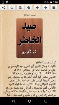 كتاب صيد الخاطر - ابن الجوزي ảnh chụp màn hình 4