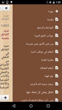 كتاب صيد الخاطر - ابن الجوزي ảnh chụp màn hình 9