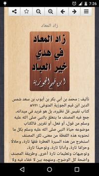 زاد المعاد постер