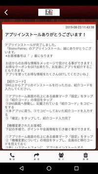 Bistro Patrie オフィシャルアプリ screenshot 1