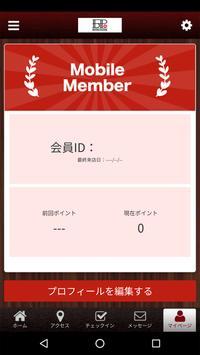 Bistro Patrie オフィシャルアプリ screenshot 2