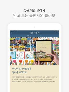 북잼주니어 screenshot 8