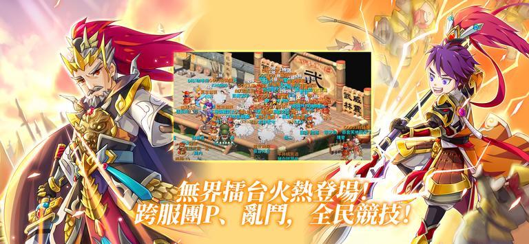吞食天地M2.0三國爭霸 screenshot 3