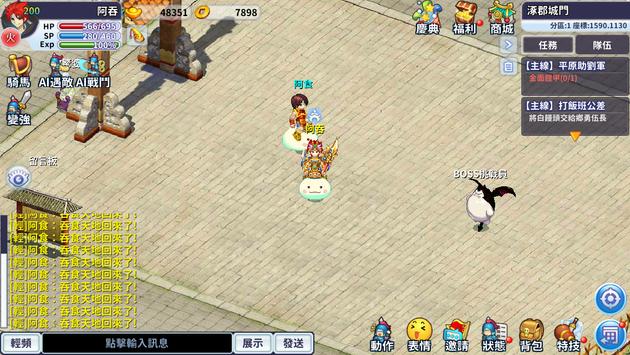吞食天地M screenshot 5