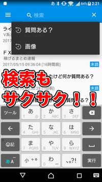 まとめのまとめ - 2chまとめアプリ screenshot 2