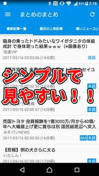 まとめのまとめ - 2chまとめアプリ screenshot 6