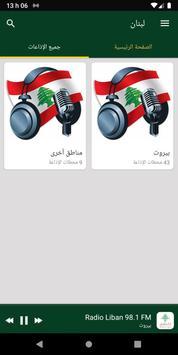 Lebanon Radio Stations screenshot 3