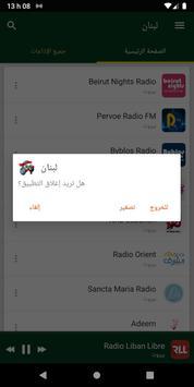 Lebanon Radio Stations screenshot 7