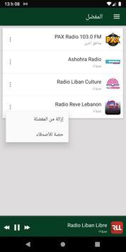 Lebanon Radio Stations screenshot 6