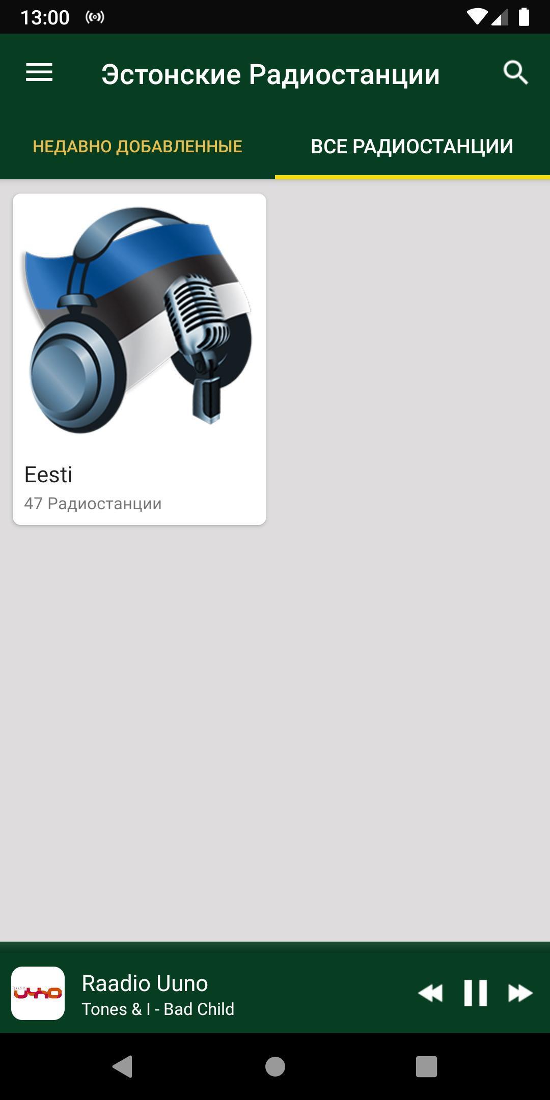 приложение радиостанции apk