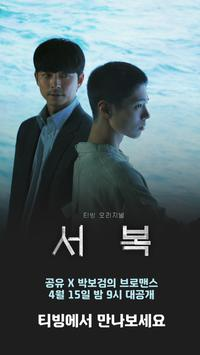 티빙(TVING) - 실시간TV, 방송VOD, 영화VOD poster