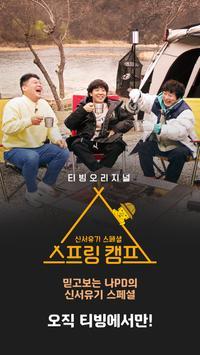티빙(TVING) - 실시간TV, 방송VOD, 영화VOD-poster