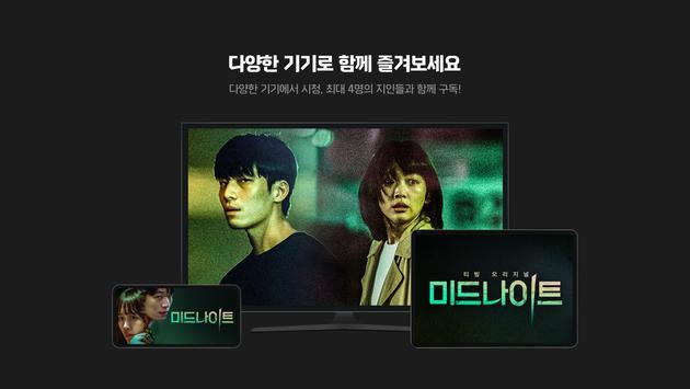 티빙(TVING) - 실시간, TV프로그램, 영화 스크린샷 11