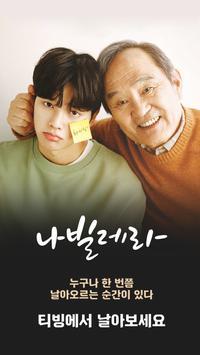 티빙(TVING) - 실시간TV, 방송VOD, 영화VOD screenshot 1