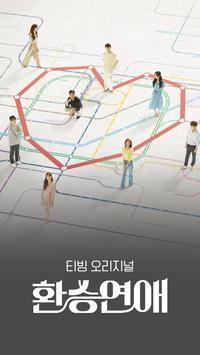 티빙(TVING) - 실시간, TV프로그램, 영화 스크린샷 2