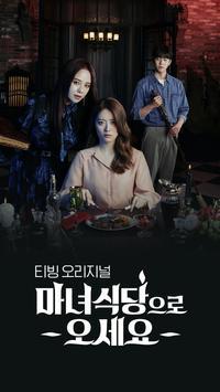 티빙(TVING) - 실시간, TV프로그램, 영화 스크린샷 3