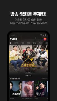 티빙(TVING) - 실시간TV, 방송VOD, 영화VOD screenshot 4
