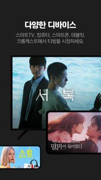 티빙(TVING) - 실시간TV, 방송VOD, 영화VOD screenshot 5
