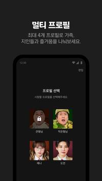 티빙(TVING) - 실시간TV, 방송VOD, 영화VOD screenshot 6
