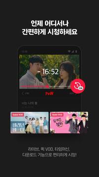 티빙(TVING) - 실시간, TV프로그램, 영화 스크린샷 6