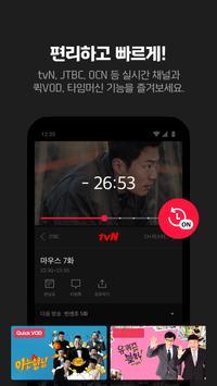 티빙(TVING) - 실시간TV, 방송VOD, 영화VOD screenshot 7