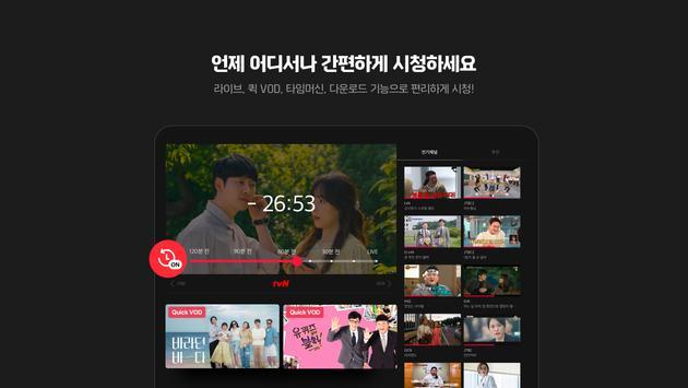 티빙(TVING) - 실시간, TV프로그램, 영화 스크린샷 9