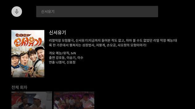 티빙(TVING)-안드로이드TV용 스크린샷 4