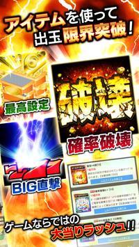 [グリパチ]CR天龍∞ screenshot 3