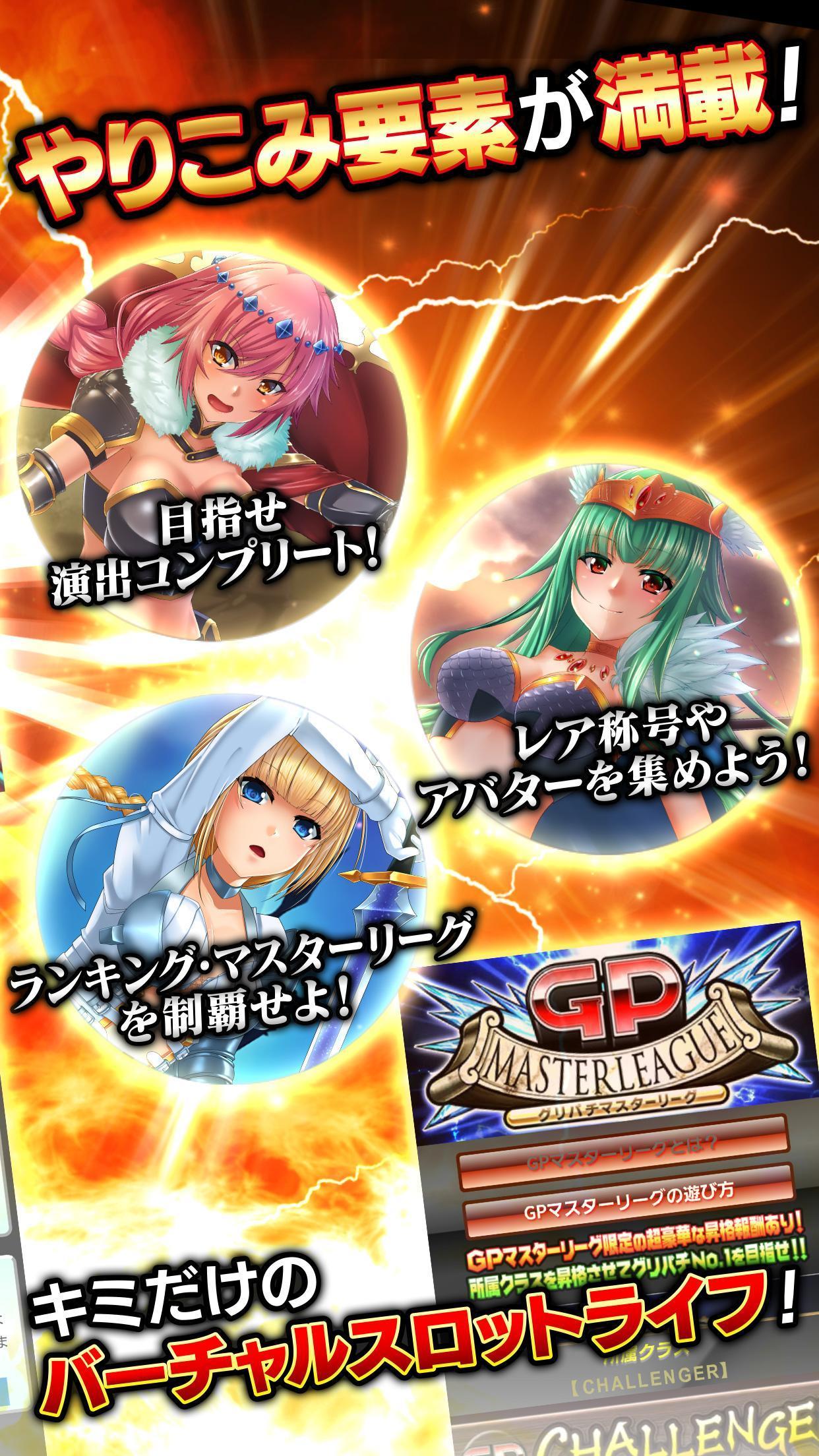 グリパチ cr戦国乙女 花 For Android Apk Download