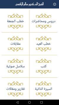 الشيخ الدكتور سالم الرافعي screenshot 1