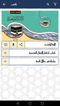 الشيخ الدكتور سالم الرافعي screenshot 3