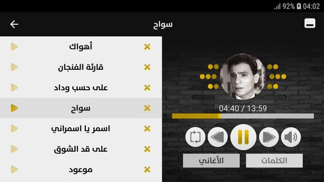 عبد الحليم حافظ 2019 بدون إنترنت Abdelhalim Hafez screenshot 10