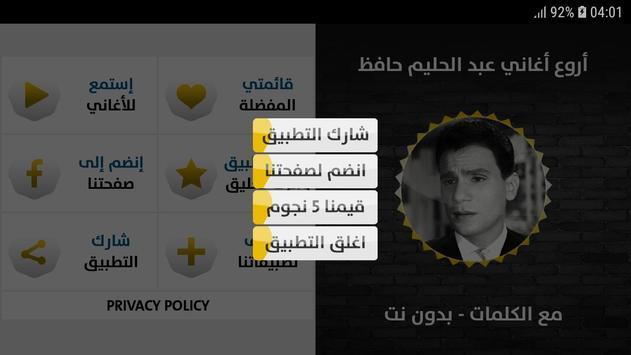 عبد الحليم حافظ 2019 بدون إنترنت Abdelhalim Hafez screenshot 11
