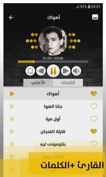 عبد الحليم حافظ 2019 بدون إنترنت Abdelhalim Hafez screenshot 1