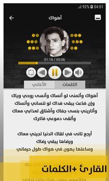 عبد الحليم حافظ 2019 بدون إنترنت Abdelhalim Hafez screenshot 2