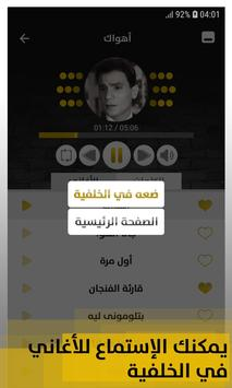 عبد الحليم حافظ 2019 بدون إنترنت Abdelhalim Hafez screenshot 3